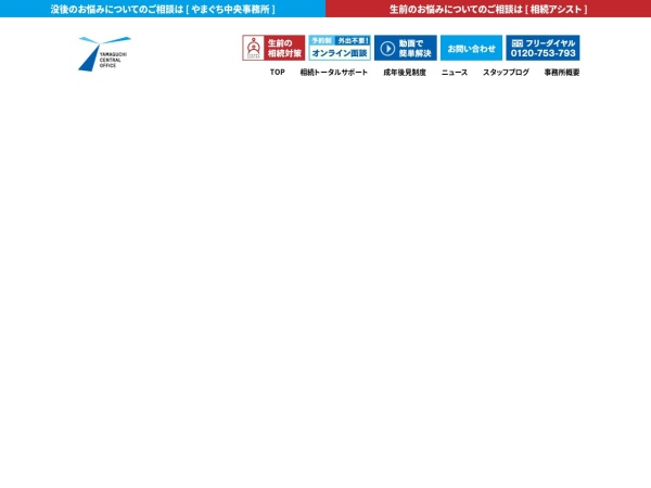Screenshot of www.y-central-office.jp