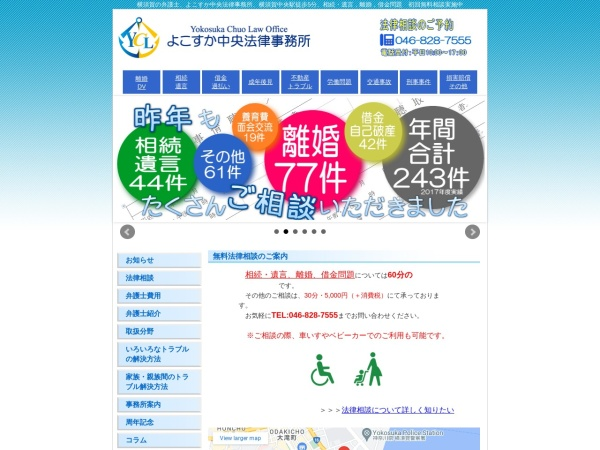 Screenshot of www.y-chuo.com