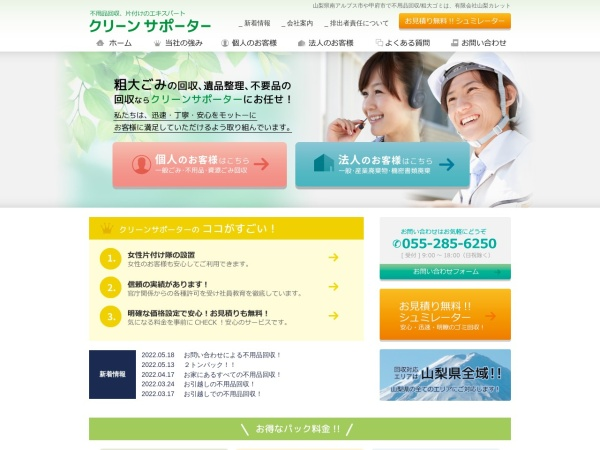 Screenshot of www.y-cullet.com