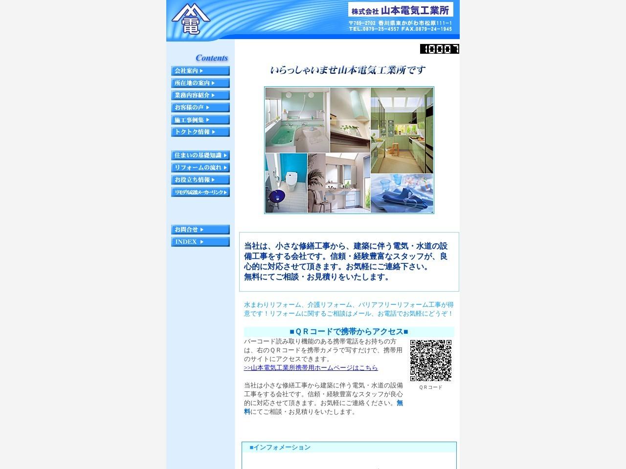 株式会社山本電気工業所