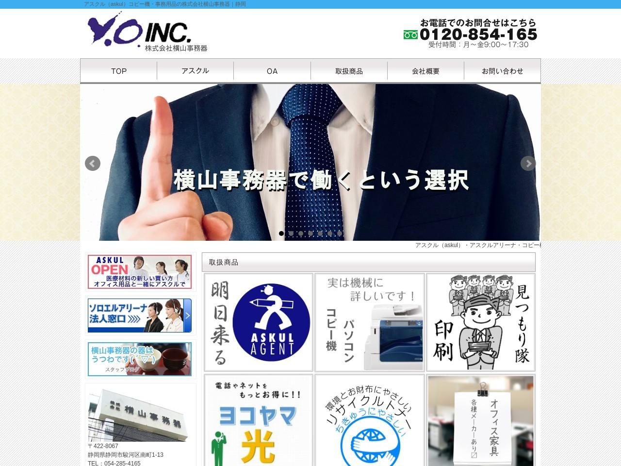 アスクル(askul)コピー機・事務用品の株式会社横山事務器|静岡