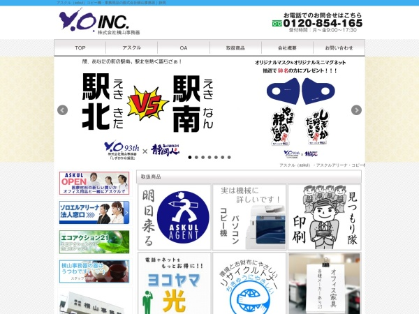 Screenshot of www.y-jimu.jp