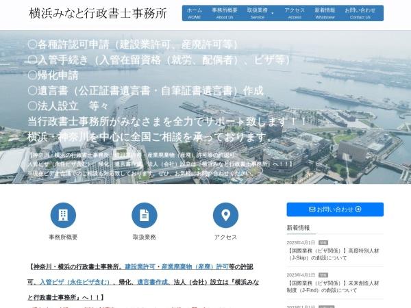 Screenshot of www.y-minato.jp