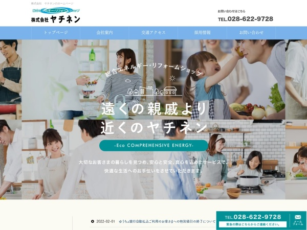 Screenshot of www.yachinen.co.jp