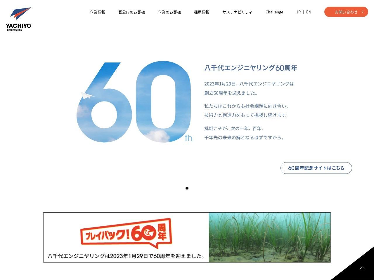 八千代エンジニヤリング株式会社/本店