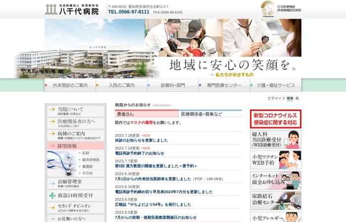 Screenshot of www.yachiyo-hosp.or.jp