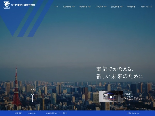 Screenshot of www.yachiyo.co.jp