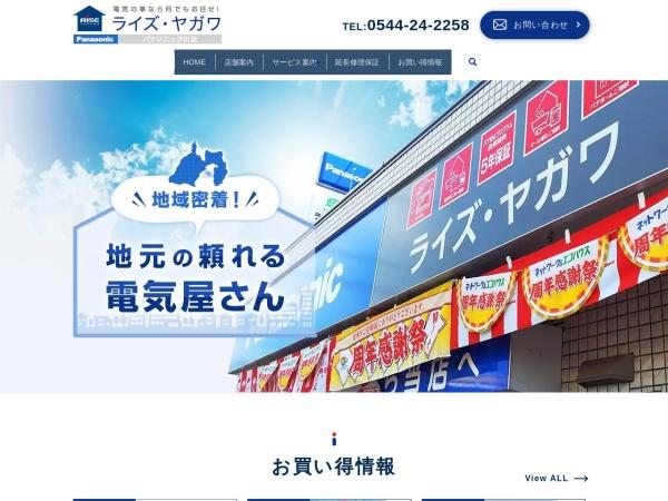 http://www.yagawa-denki.jp