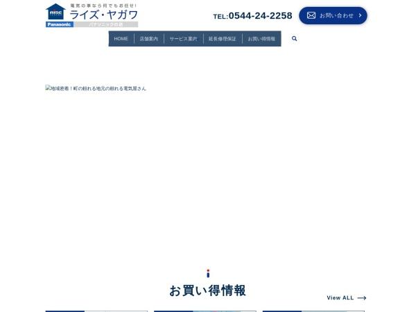 Screenshot of www.yagawa-denki.jp