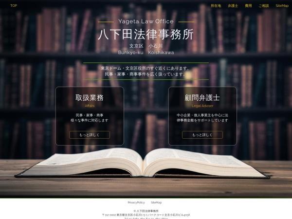 http://www.yageta-law.jp/