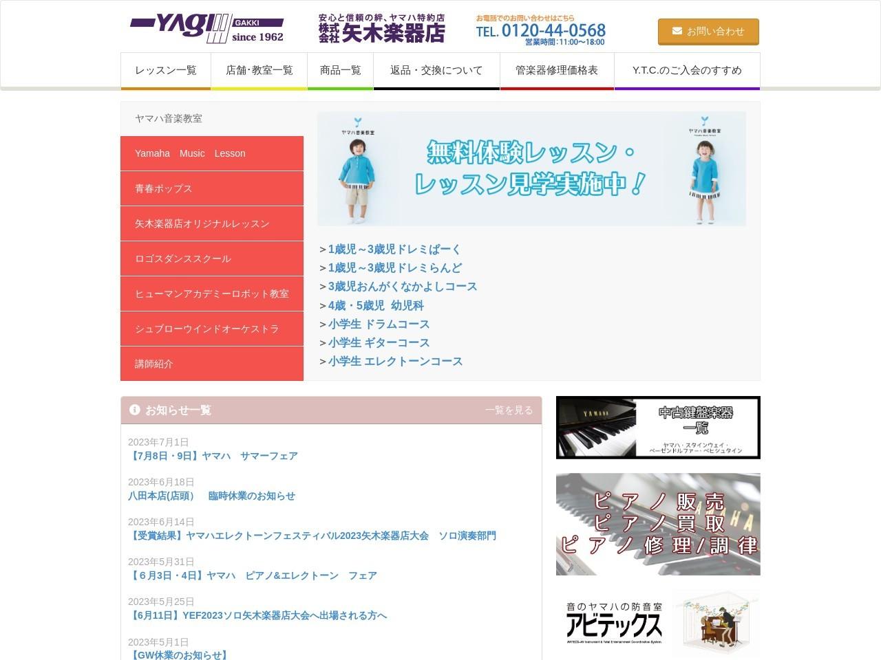 株式会社矢木楽器店