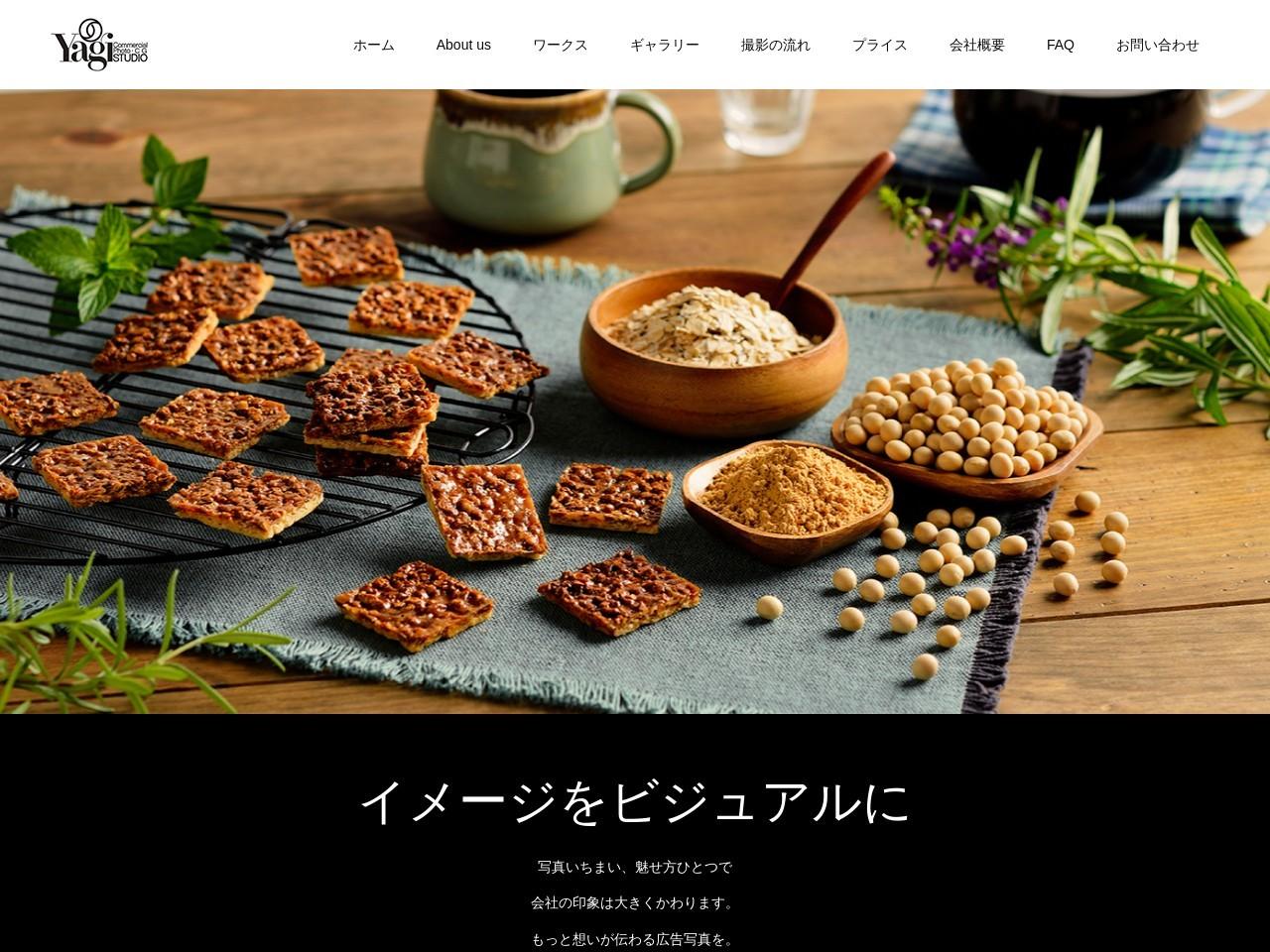 株式会社八木スタジオ