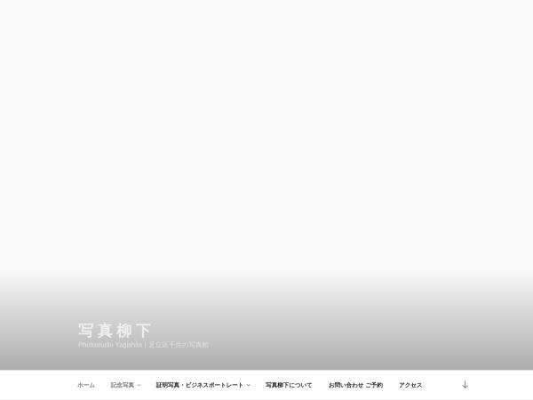 Screenshot of www.yagishita.co.jp