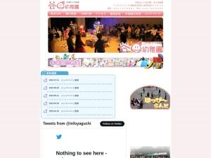 http://www.yaguchi.ac.jp/