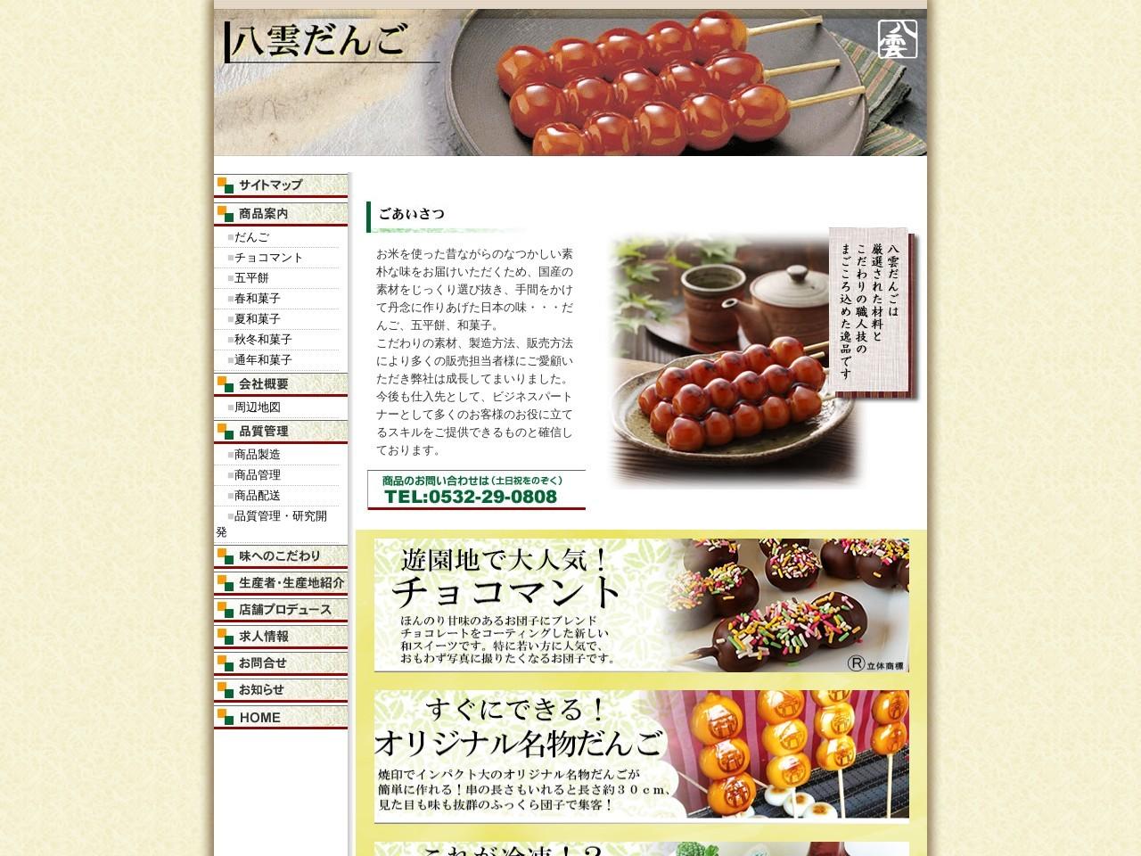 株式会社丸八製菓