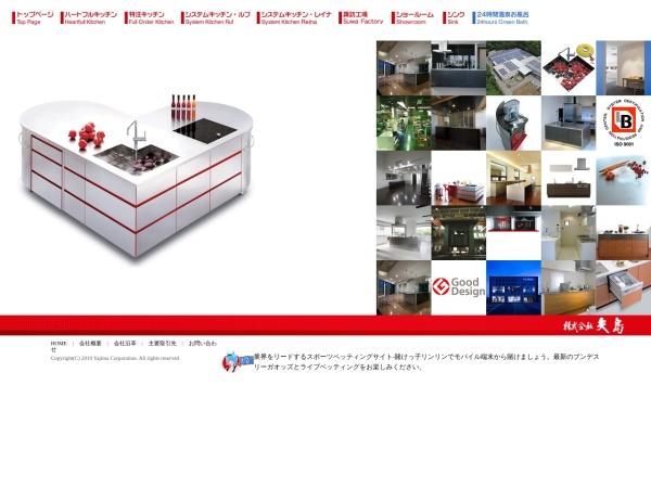 Screenshot of www.yajimacorp.com
