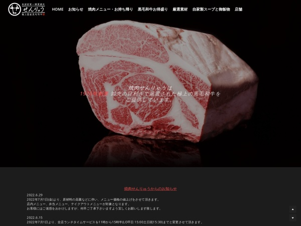 http://www.yakiniku-senryu.jp