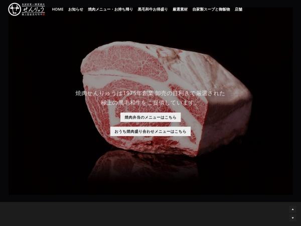 Screenshot of www.yakiniku-senryu.jp