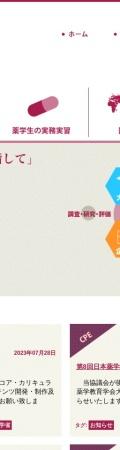 Screenshot of www.yaku-kyou.org