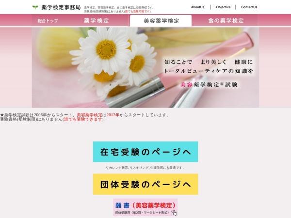 http://www.yakugaku.or.jp/biyoken/