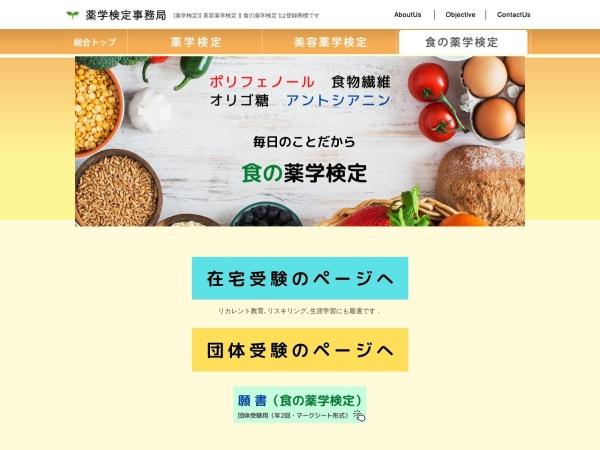 http://www.yakugaku.or.jp/syoku/