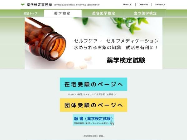 http://www.yakugaku.or.jp/yakken/