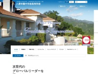 http://www.yakumo.ac.jp/