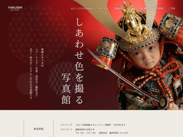 Screenshot of www.yakushi-s.co.jp