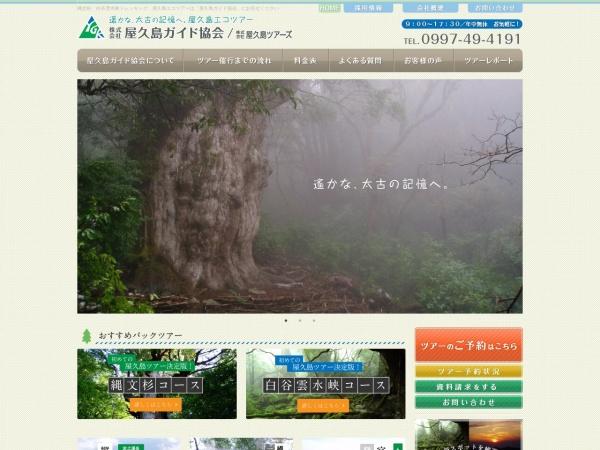 Screenshot of www.yakushima-guide.com
