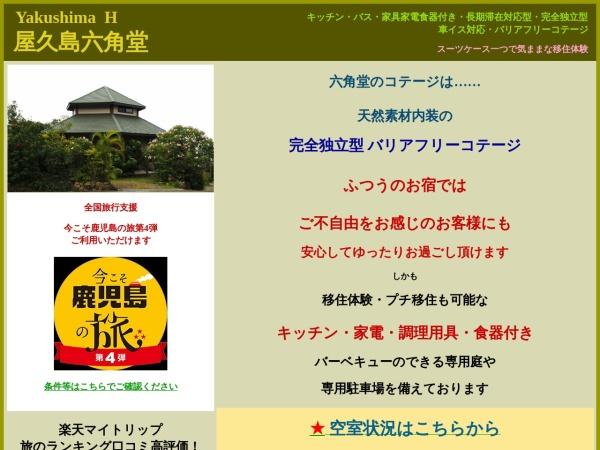 Screenshot of www.yakushima-h.com