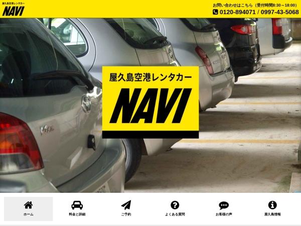 Screenshot of www.yakushima-navi.com
