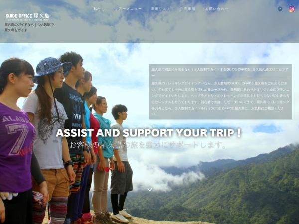 Screenshot of www.yakushima-tour.biz