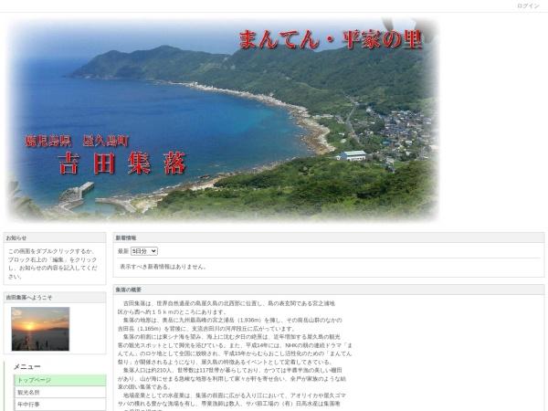 Screenshot of www.yakushima-town.jp