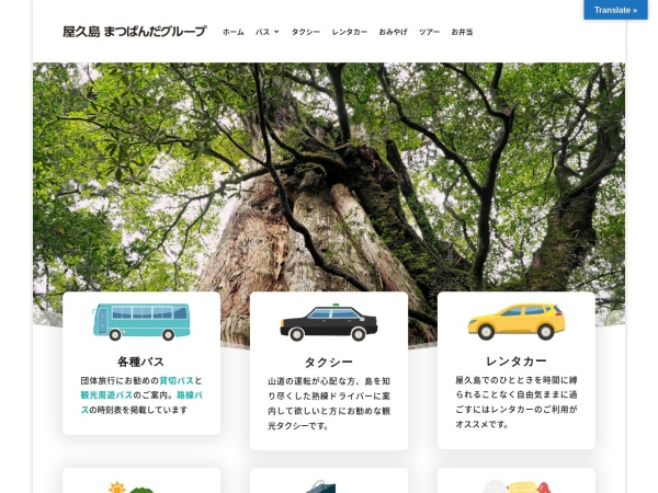 Screenshot of www.yakushima.co.jp