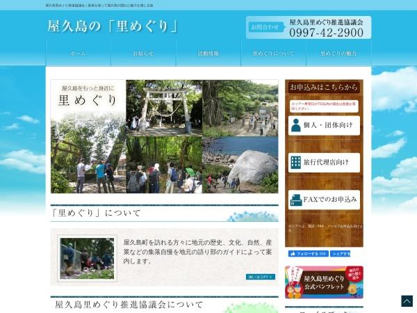Screenshot of www.yakushima.jp