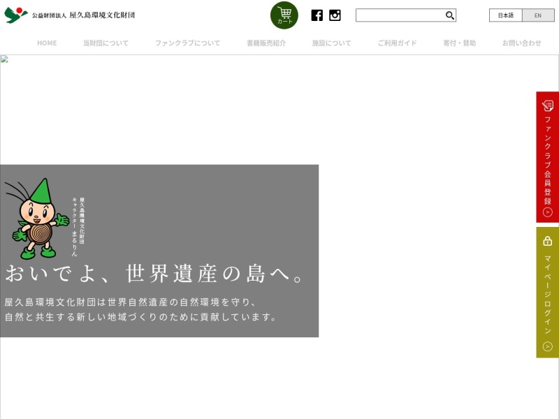 Screenshot of www.yakushima.or.jp