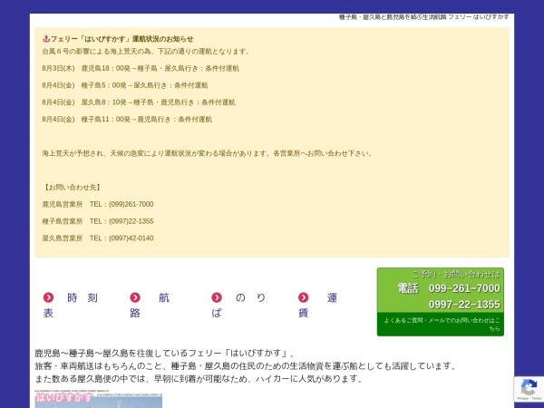 Screenshot of www.yakushimaferry.com