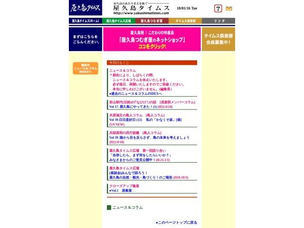 Screenshot of www.yakushimatimes.com