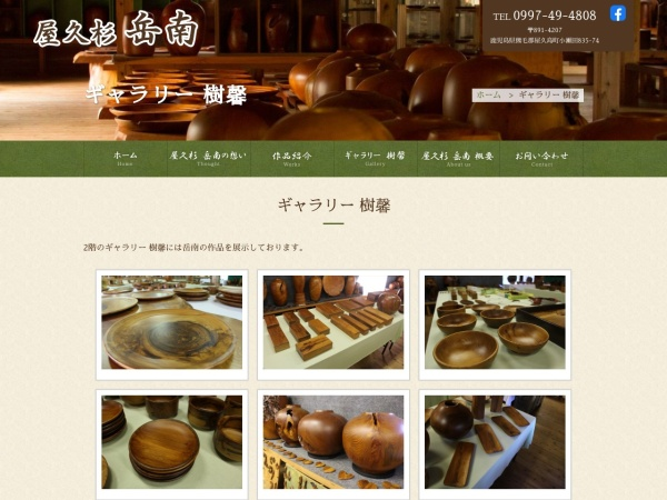 Screenshot of www.yakusugi-gakunan.com