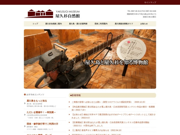 Screenshot of www.yakusugi-museum.com