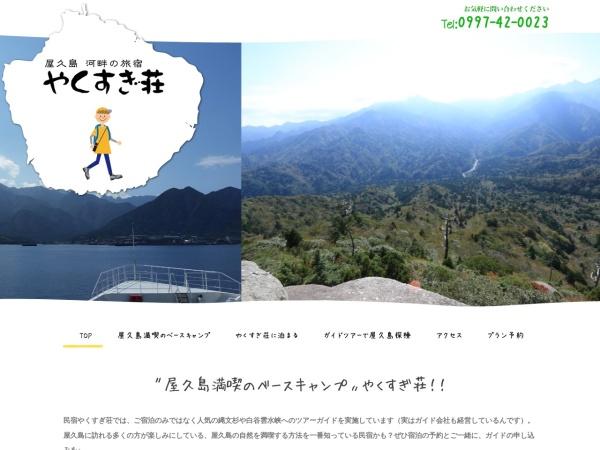 Screenshot of www.yakusugisou.com