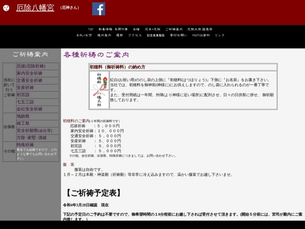 Screenshot of www.yakuzin.com