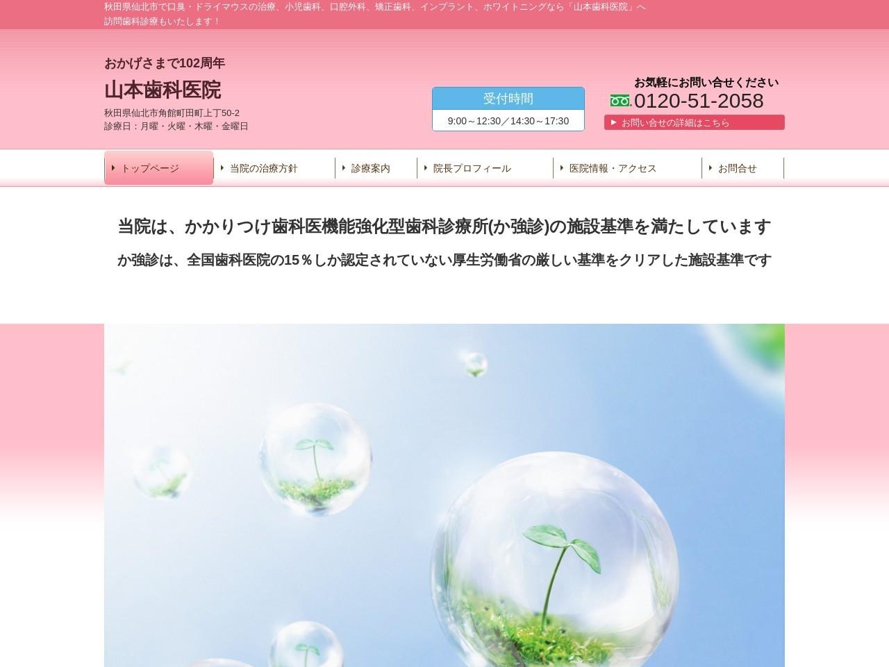 山本歯科医院 (秋田県仙北市)
