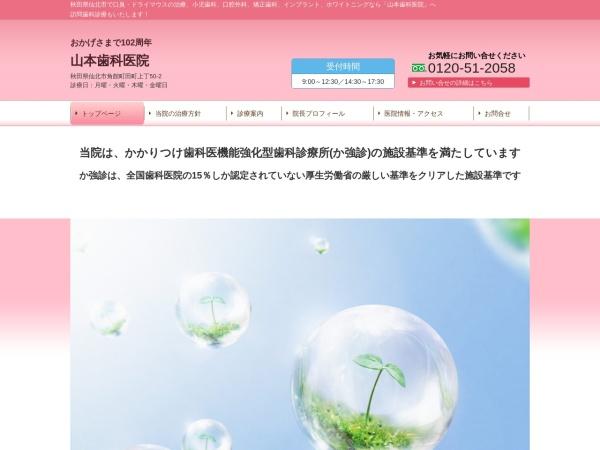 Screenshot of www.yama-dent.jp