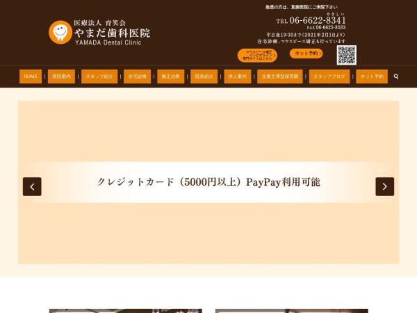 http://www.yamada-dental-clinic.com