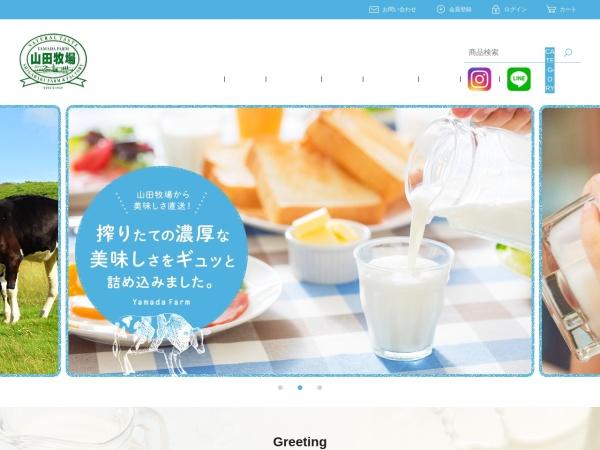 Screenshot of www.yamadabokujyou.co.jp