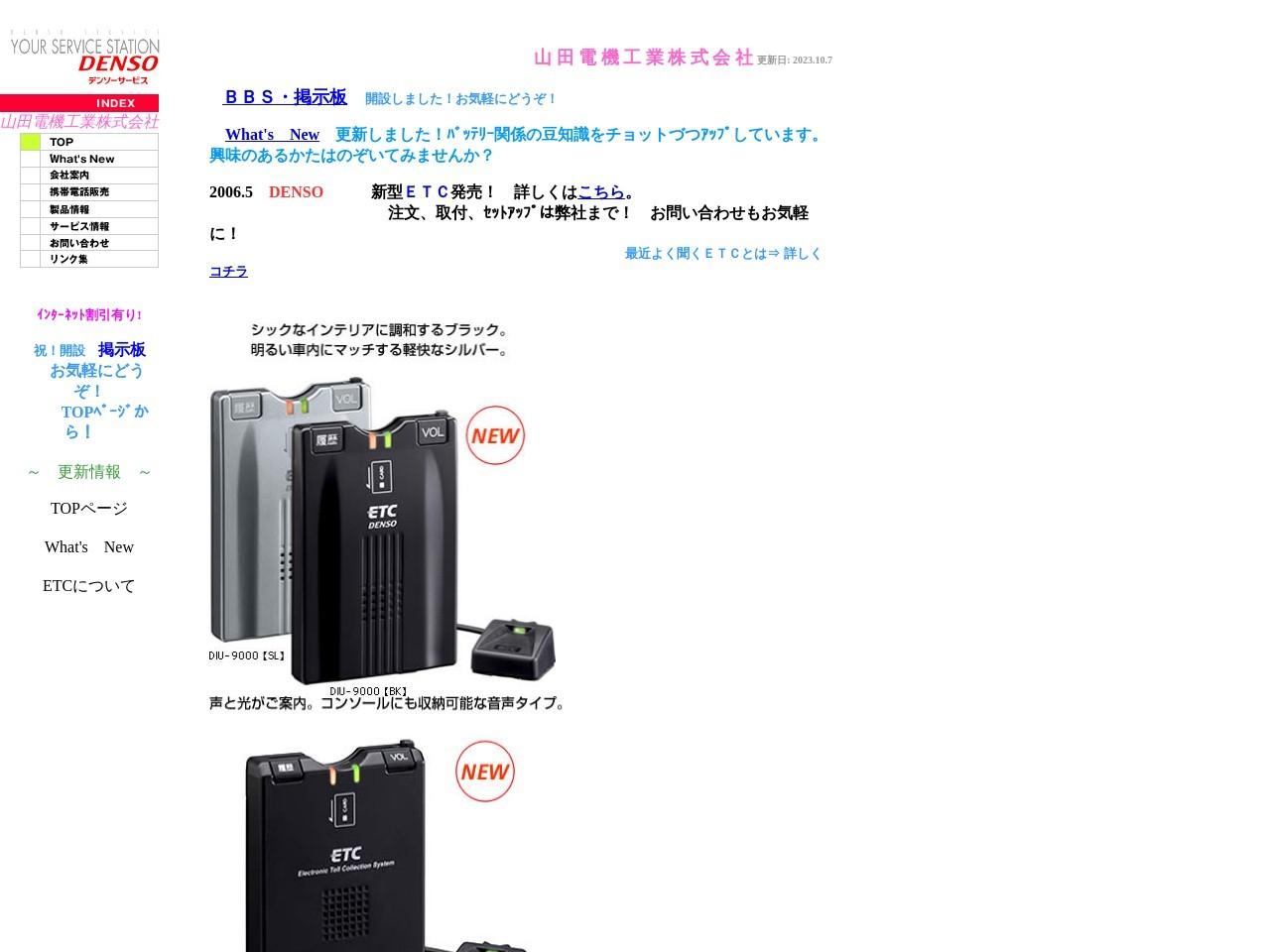山田電機工業株式会社