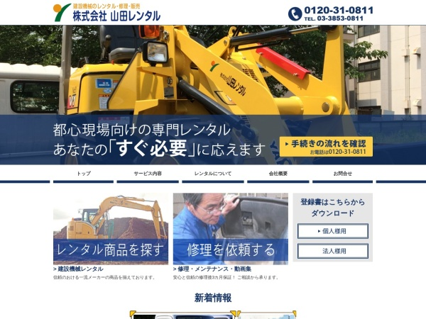 Screenshot of www.yamadarental.com