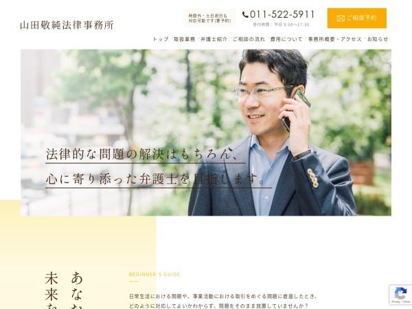 Screenshot of www.yamadat-law.com