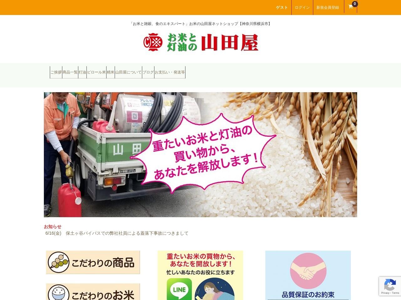 山田屋食糧有限会社/本店